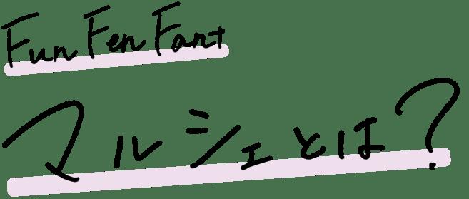 FunFenFant マルシェとは?