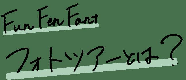 FunFenFant フォトツアーとは?